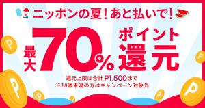 ニッポンの夏!最大70%ポイント還元!