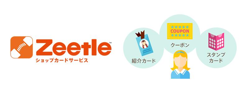 リンガーハットのコード決済を調べていたらZeetle(ジートル)アプリを発見!