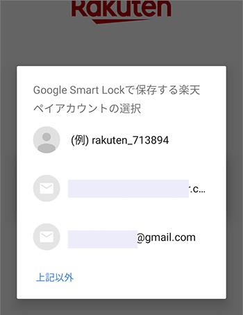 Google Smart Lockで保存する楽天ペイアカウントの選択