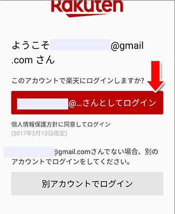 Google Smart Lockで選択したgmailのアカウントでログイン