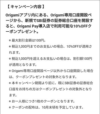 新規でSBI証券の証券口座を開設すると、Origami Pay導入店で利用可能な10%OFFクーポンプレゼント。