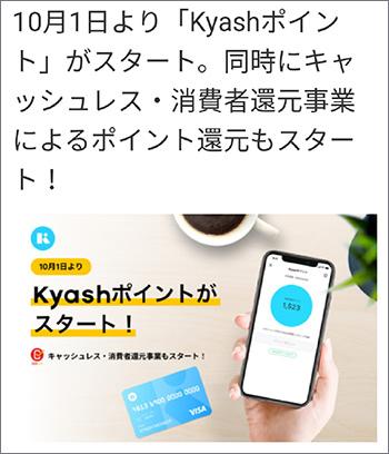10/1よりKyashポイントがスタート。 同時にキャッシュレス消費還元も開始!