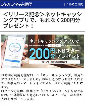 リリース記念 ネットキャッシングアプリで、もれなく200円分プレゼント!