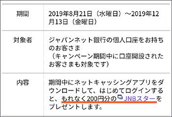 ネットキャッシングアプリでもれなく200円分プレゼントの概要