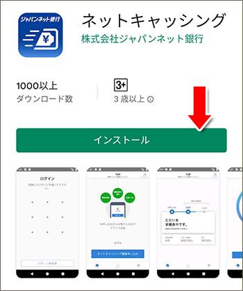 ネットキャッシングアプリのインストール