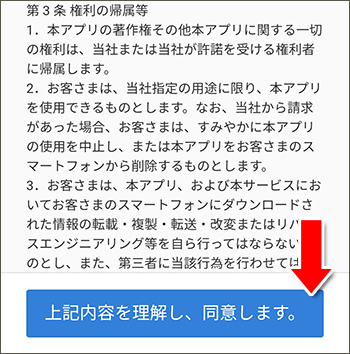 キャッシングアプリ規約