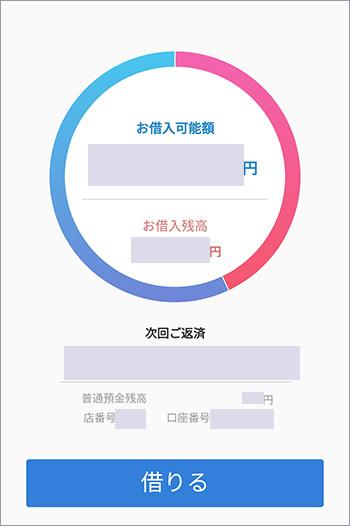 ジャパンネット銀行のネットキャッシングアプリの設定終了