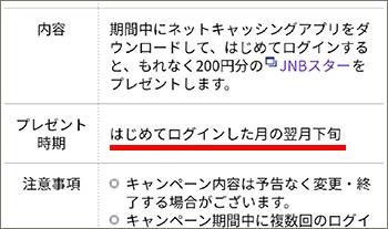 キャンペーンの報酬200円分のJNBスターは、はじめてログインした月の翌月下旬に付与