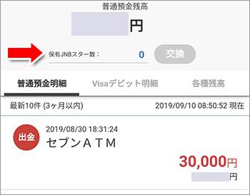 ジャパンネット銀行の残高アプリ