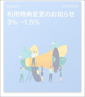 利用特典変更のお知らせ3%⇢1.5%