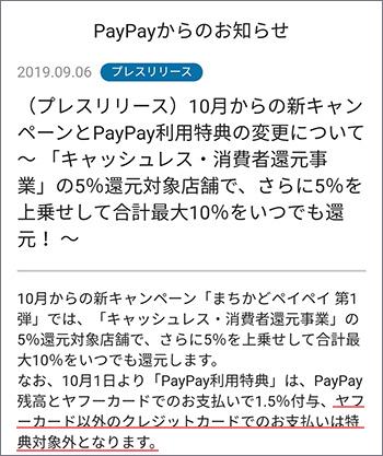 10月からの新キャンペーンとPayPay利用特典の変更について。