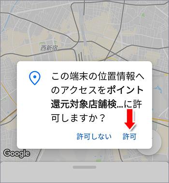 この端末のいち情報へのアクセスをポイント還元対象店舗検、、、に許可しますか?
