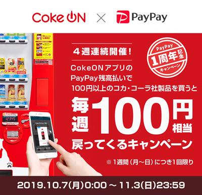Coke ON アプリのPayPay残高支払いで100円以上のコカ・コーラ社製品を買うと 毎週100円相当戻ってくるキャンペーン