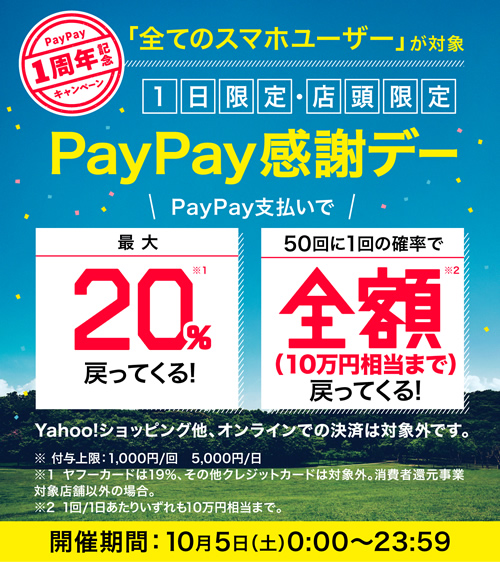 PayPay1周年記念すべてのスマホユーザーが対象1日限定・店頭限定 PayPay感謝デー