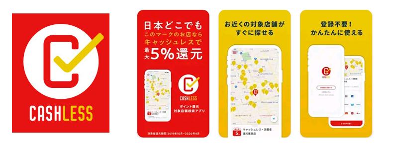 キャッシュレス・消費者還元事業の対象店舗検索アプリが見つからない