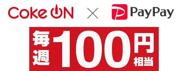 【告知】Coke ONアプリのPayPay残高払いで毎週100円戻ってくる!
