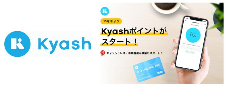 Kyash(キャッシュ)のキャッシュバックが10月から1%に改悪か!