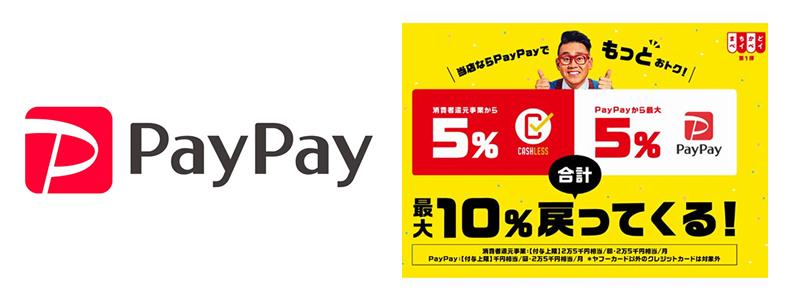 PayPay(ペイペイ)10月1日からは10%の還元で「まちかどペイペイ」
