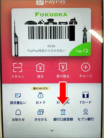 PayPay(ペイペイ)のホーム画面
