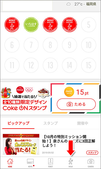 Coke ONのホーム画面