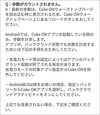 アンドロイドのスマホの場合、Coke ONアプリが起動している間しか歩数を計測しない