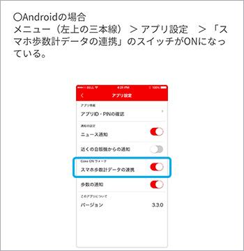 メニュー(左上の三本線)>アプリ設定>「スマホ歩数計データの連携」をON