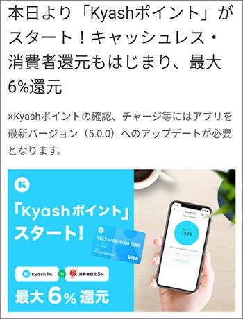 本日よりKyashポイントがスタート!キャッシュレス・消費者還元もはじまり、最大6%還元