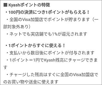 Kyashポイントの特徴