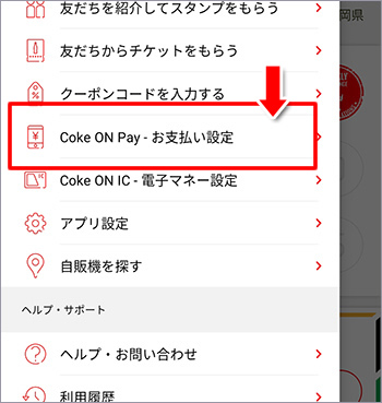 Coke ON Pay・お支払い設定をタップ
