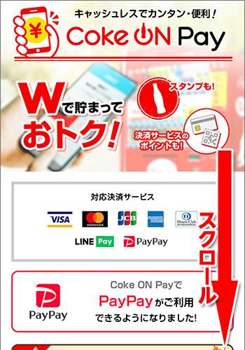 キャッシュレスで簡単・便利! Coke ON Pay
