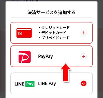 PayPay(ペイペイ)を決済サービスに追加できるようになりました