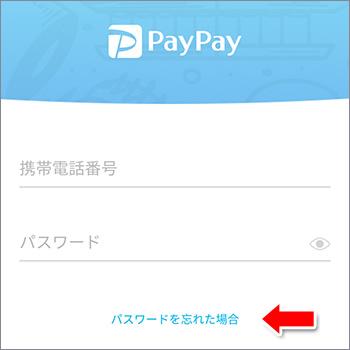 PayPay(ペイペイ)との認証を要求