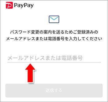 パスワードを変更の案内を送るためご登録済みのメールアドレスまたは電話番号を入力してください