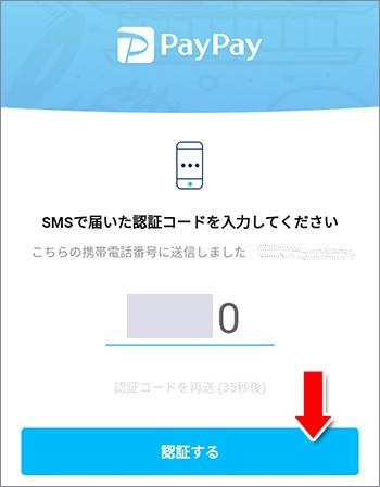 SMSで認証コードが届くのでコードを入力
