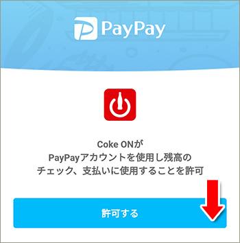 Coke ONがPayPayアカウントを使用し残高のチェック、支払いに使用することを許可