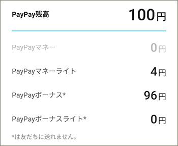 PayPayボーナス残高