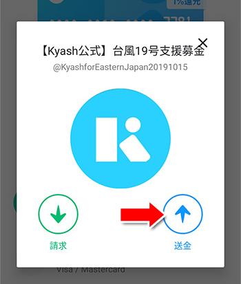 【Kyash公式】台風19号支援募金