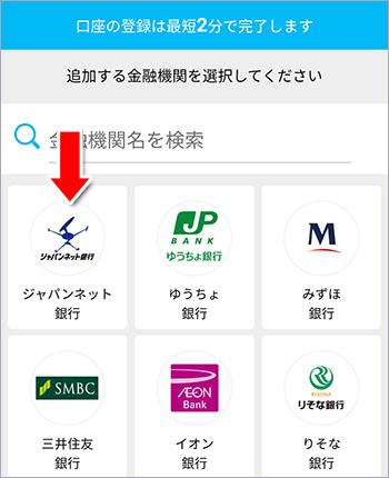 ジャパンネット銀行のアイコンをタップ