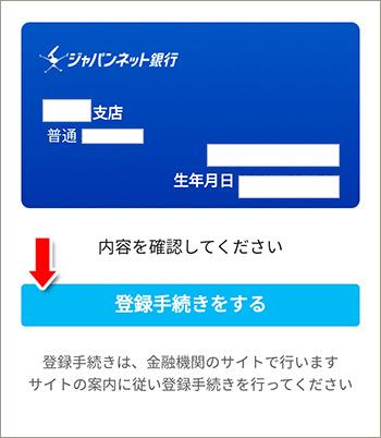 支店番号、口座番号、名前、生年月日の情報を入力し、「登録手続きをする」をタップ