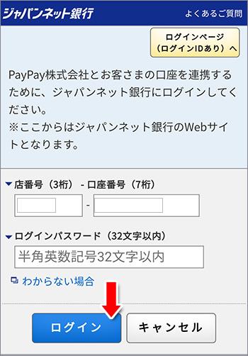 ジャパンネット銀行の店番号、口座番号、パスワードを入力し「ログイン」をタップ。