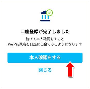ジャパンネット銀行の口座登録が完了
