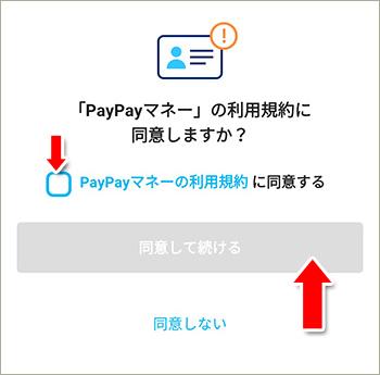 PayPayマネーの利用規約に同意しますか?
