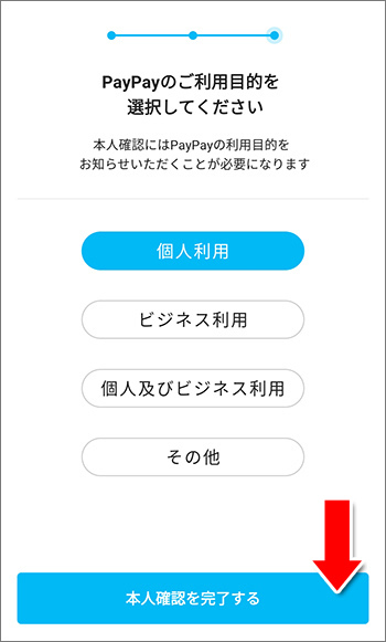 PayPayのご利用目的を選択