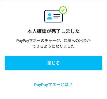 PayPayマネーのチャージ、口座への出金ができるようになりました