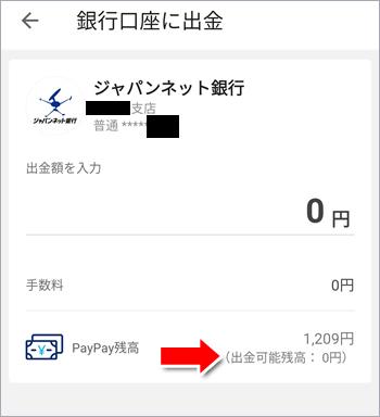 出金可能残高0円?