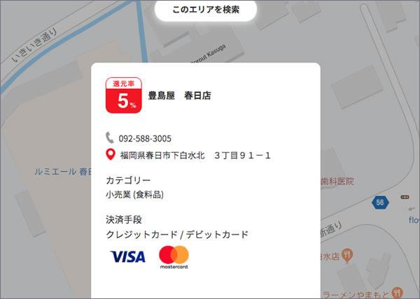 豊島屋 春日店