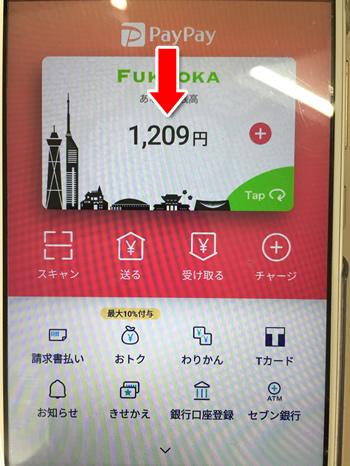 PayPay(ペイペイ)ホーム画面