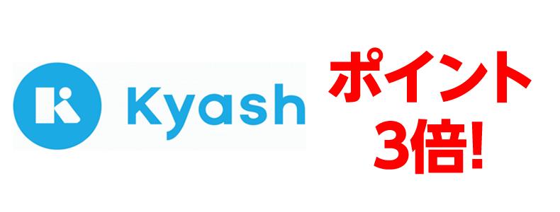 【予告】Kyash(キャッシュ)が週末3日間限定でポイント3倍!