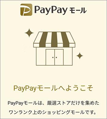 PayPayモールへようこそ