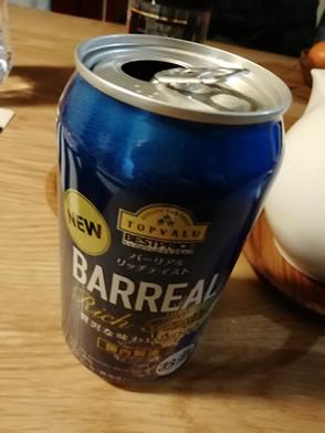 バーリアル リッチテイストを飲む